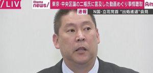 立花氏 記者会見 脅迫罪